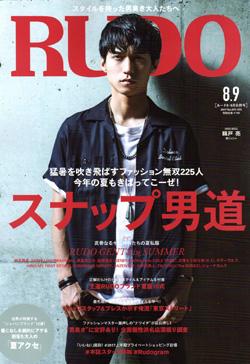 RUDO17年8.9月合併号表紙.jpg