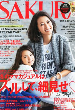 SAKURA13年冬号表紙.jpg