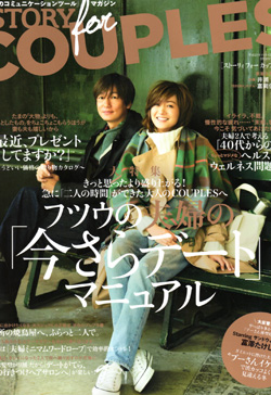 STORY for COUPLES15年12月号表紙 .jpg