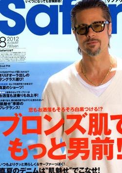 Safari12年8月号表紙.jpg