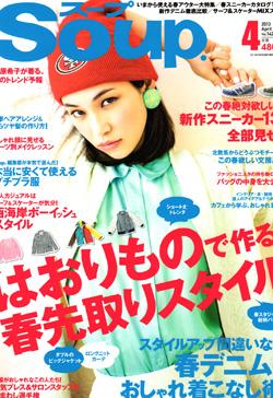 Soup.13年2月4月号表紙.jpg