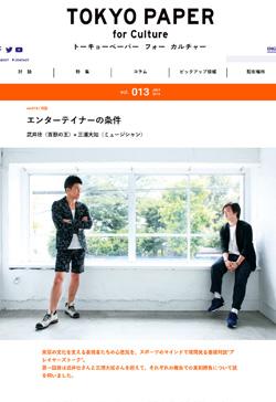 TOKYO PAPER16年7月.jpg