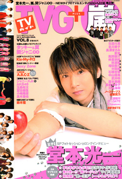 TVガイドPLUS12年VOL.8表紙.jpg
