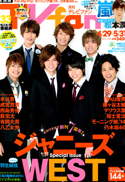 TVfan14年6月号表紙.jpg