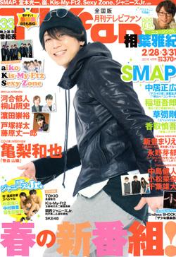 TVfan16年4月号表紙.jpg
