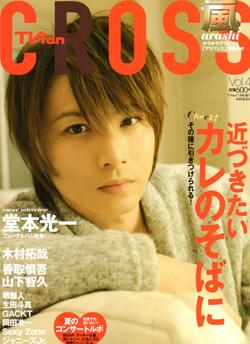 TVfanCROSS12年10月vol.4表紙.jpg