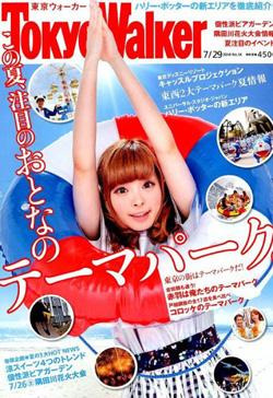 TokyoWalker14年7月29日号表紙.jpg