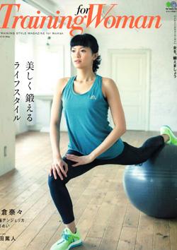 TrainingforWoman16年5月号表紙.jpg