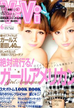 ViVi12年6月号表紙.jpg