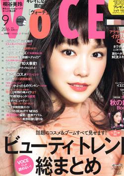 VoCE16年9月号表紙.jpg