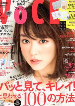 VoCE17年5月号表紙.jpg