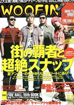 WOOFIN12年7月号表紙.jpg