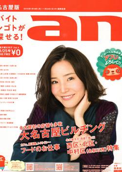 an16年1月18日表紙.jpg