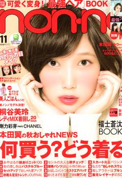 non-no13年11月表紙.jpg