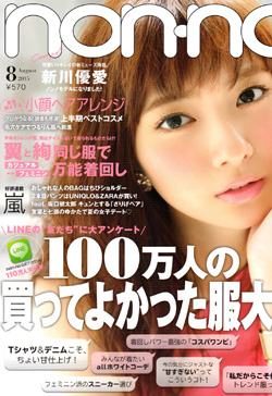 non-no15年8月表紙.jpg