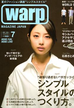 warp14年7月号表紙.jpg