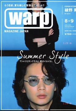 warp16年8 9月号表紙.jpg