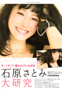 with13年3月5月号P25.jpg