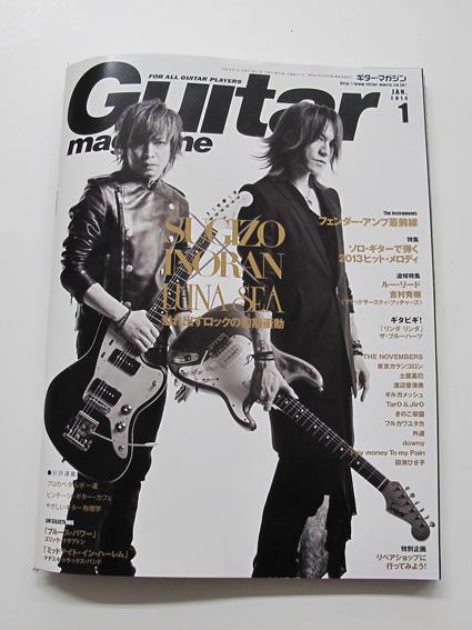 ギターマガジン表紙.jpg