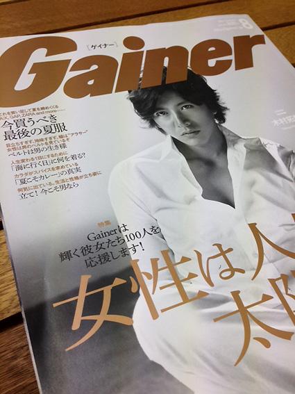 ゲイナー8月表紙.JPG