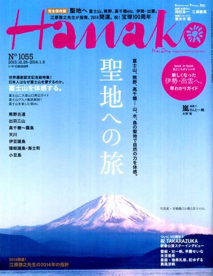 ハナコ表紙.jpg