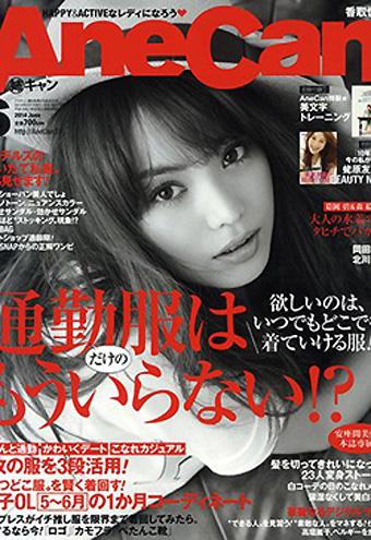 AneCan14年6月号表紙.jpg