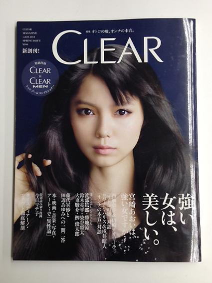 CLEAR1.JPG
