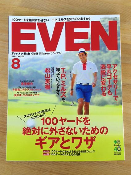 EVEN8表紙.jpg