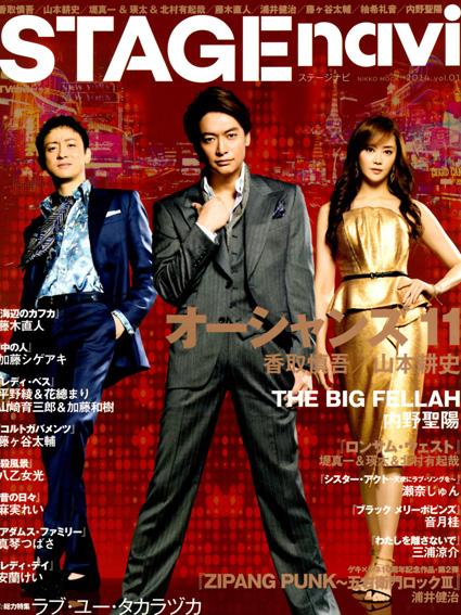 STAGEnavi14年vol.01表紙.jpg